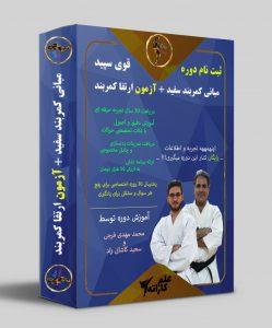 آموزش کاراته گام به گام