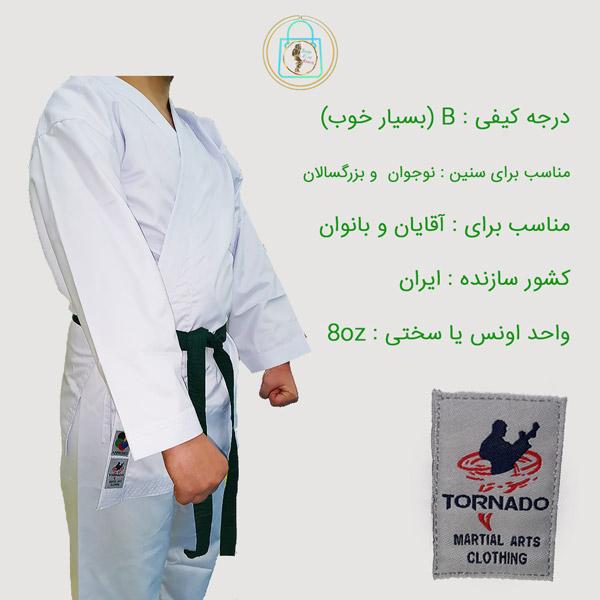 لباس کاراته ایرانی