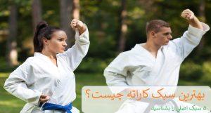 بهترین سبک کاراته