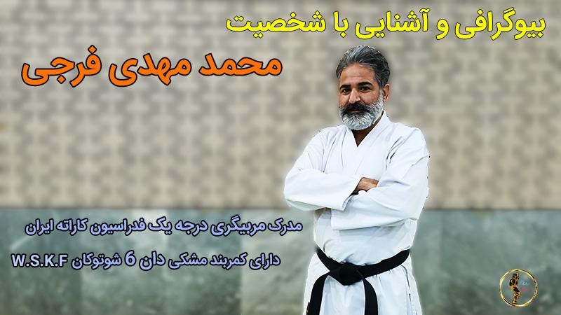 محمد فرجی کاراته کا
