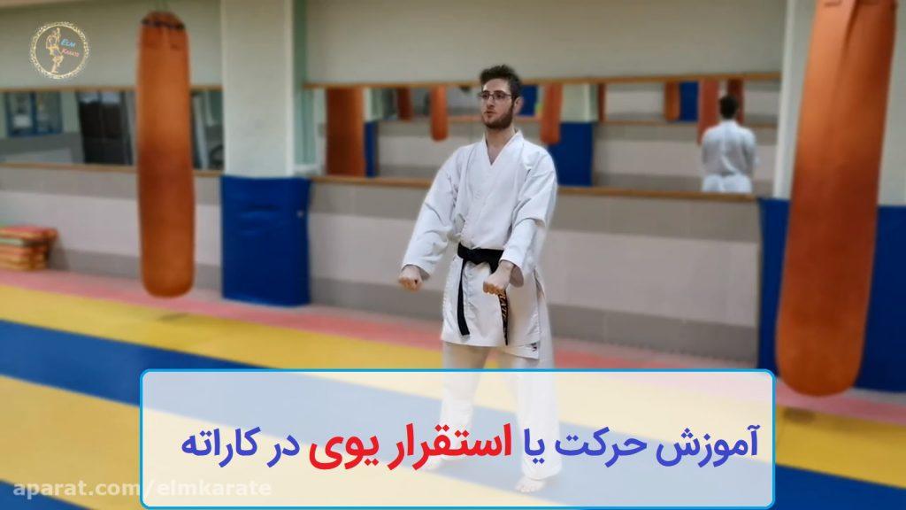 آموزش یوی در ورزش کاراته