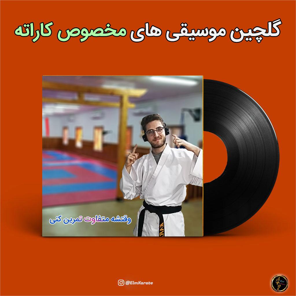 موسیقی ورزشی برای کاراته