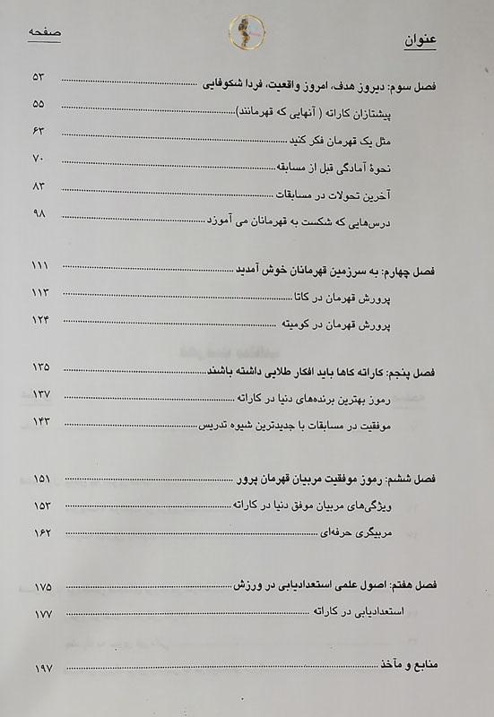 فهرست دوم مطالب کاراته