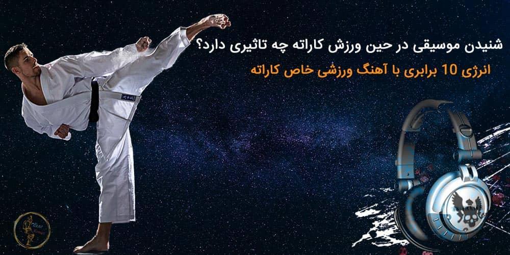 اهمیت شنیدن اهنگ کاراته در حین تمرین ورزش رزمی چیست؟