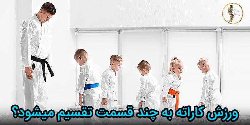 ورزش کاراته چند بخش دارد
