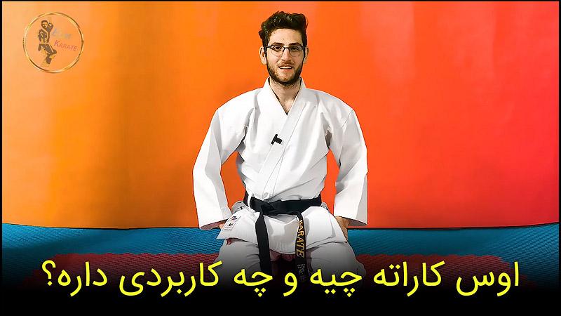 اوس در ورزش کاراته