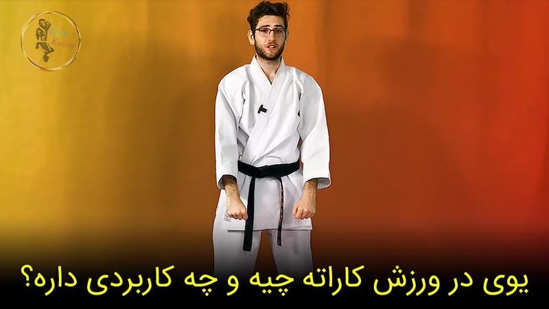 یوی در کاراته چیست